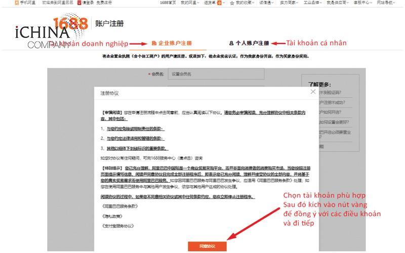Chọn phần tài khoản cho người mua hàng để đăng ký tài khoản 1688